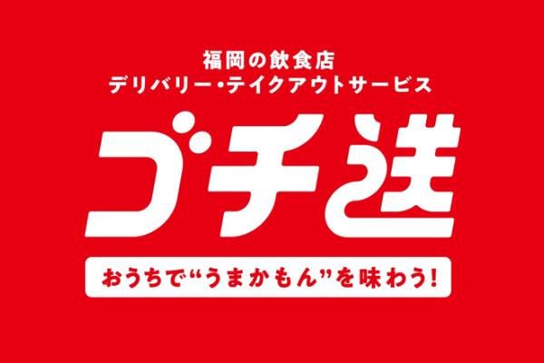 Gochiso Fukuoka